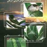 آلویه ورا - گیاه هزار درمان آموزش کاشت پسته online sale of saffron books