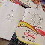 - آموزش کاشت زعفران به روش نوین online sale of saffron books