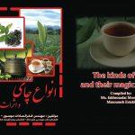 - انواع چای و خواص آن online sale of saffron books