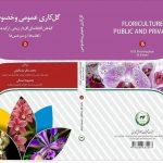 راهنمای کاشت گل زینتی - online sale of saffron books