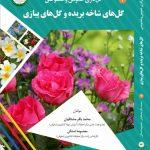 راهنمای کاشت گل های پیازی - online sale of saffron books