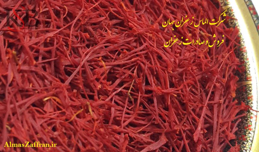 عمده فروشی زعفران ایرانی