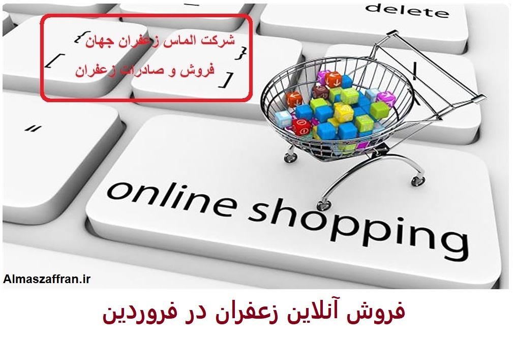 فروشگاه زعفران آنلاین