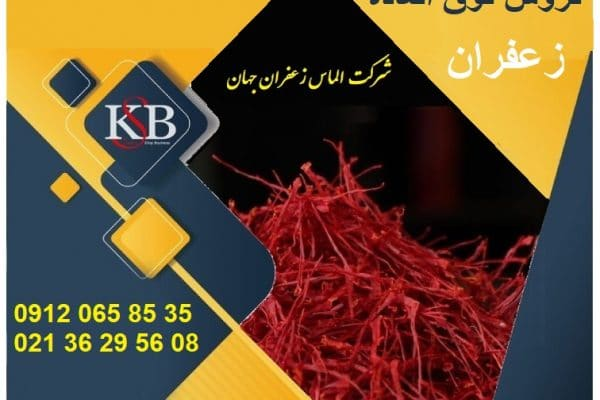 فروش زعفران در خرداد 99
