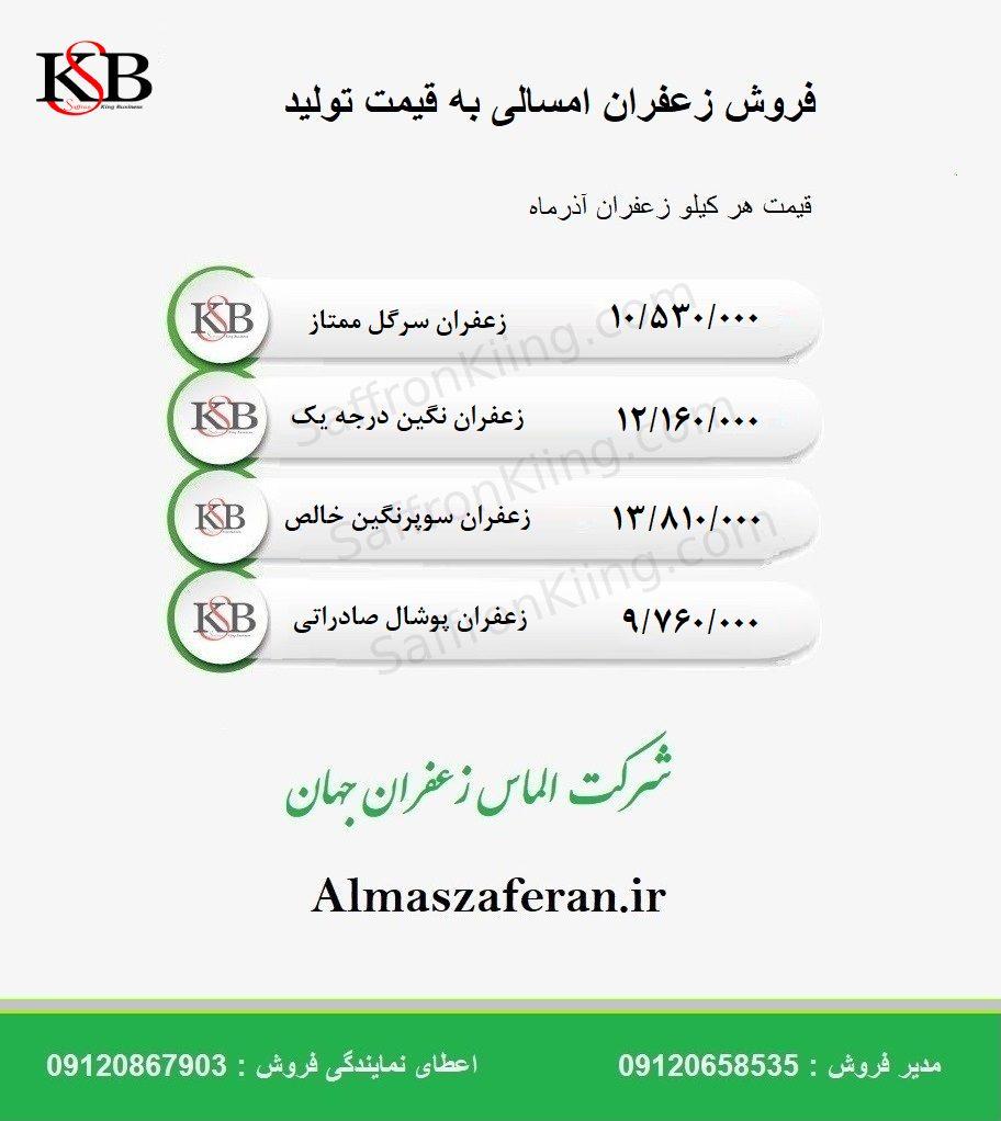 قیمت نهایی زعفران فله مشهد در سال جدید