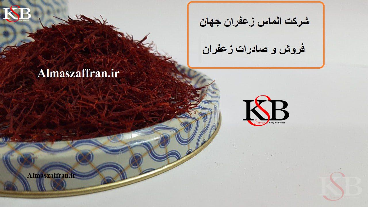 خرید اینترنتی زعفران در اهواز