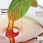 مدیریت زراعی استویا - Saffron farm management - online sale of saffron books