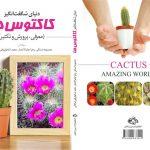 معرفی کاکتوس ها - online sale of saffron books