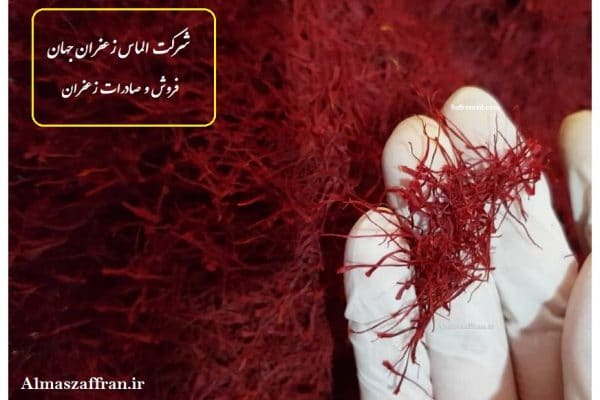 قیمت زعفران صادراتی سرگل چند است؟