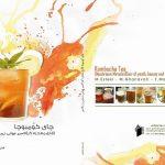 چای کومبوچا - saffron tea - online sale of saffron books