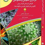 کاشت گل آپارتمانی و انواع آن - online sale of saffron books