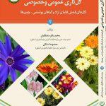 گل های فصلی و آموزش کاشت - online sale of saffron books