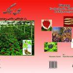 گیاه جین سینگ - راهنمای کاشت - online sale of saffron books