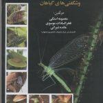 - گیاه گوشتخوار online sale of saffron books