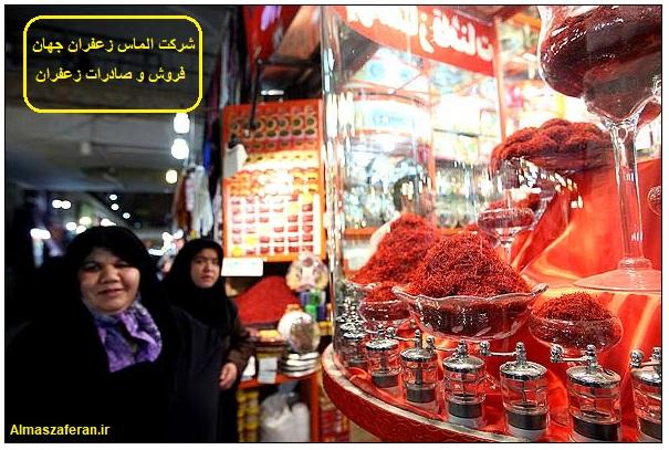 فروش و صادرات زعفران