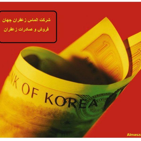 بورس زعفران و خرید و فروش زعفران