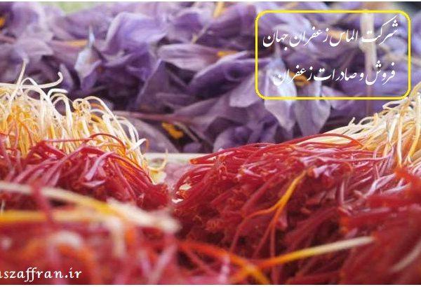 قیمت خرید زعفران خشک در سال 98