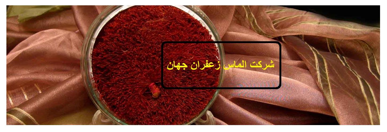 صادرات و فروش زعفران به روش چمدانی