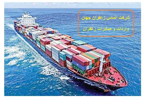 صادرات زعفران به روش چمدانی