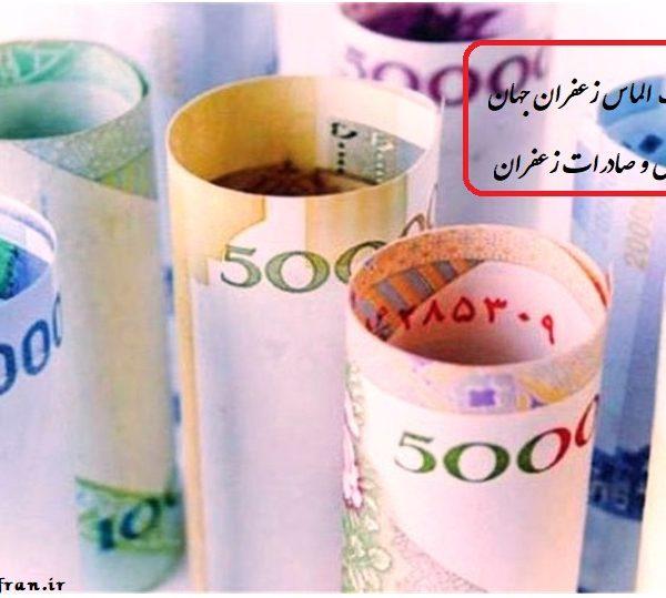 افزایش قیمت زعفران