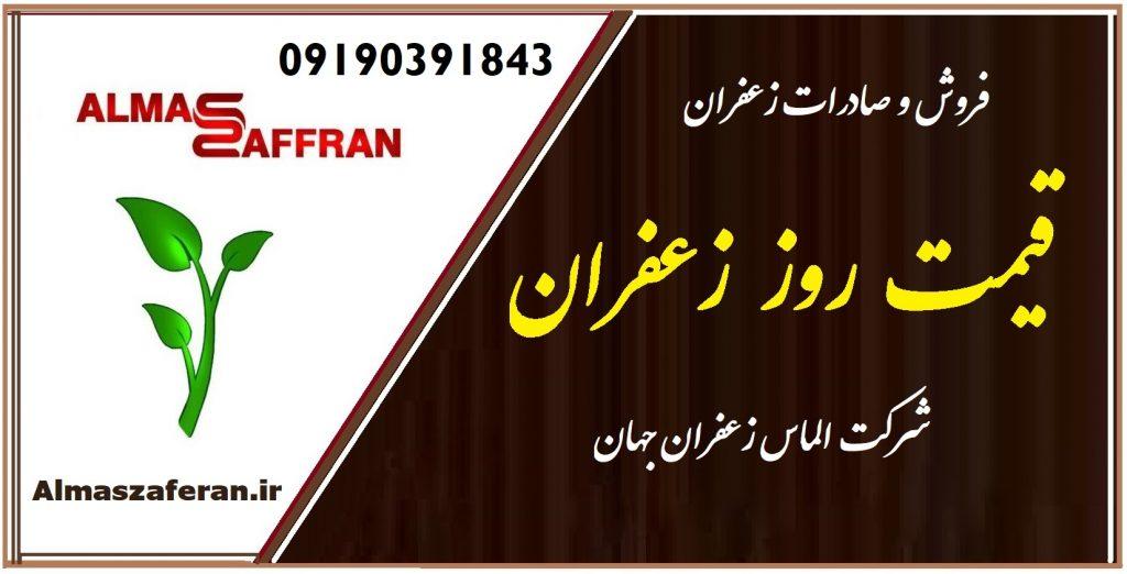قیمت روز زعفران فله