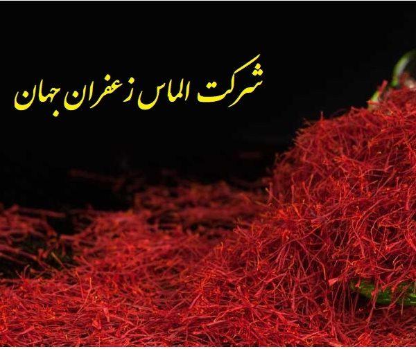 یمت خرید و فروش زعفران های فله و جزئی