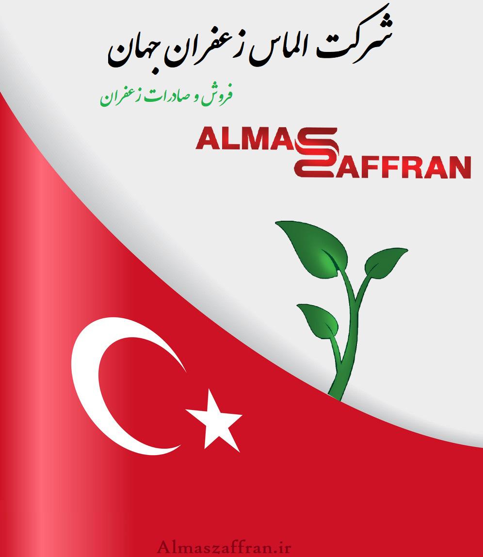فروش و صادرات زعفران - صادرات زعفران به ترکیه