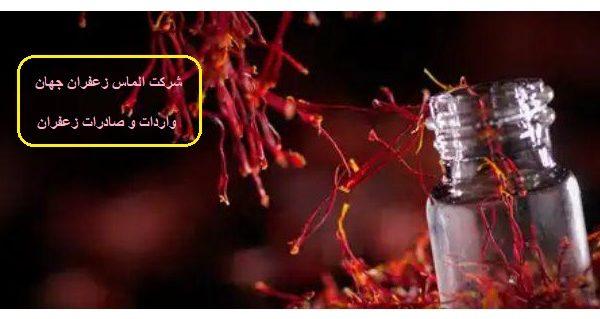 بورش زعفران و خرید و فروش زعفران