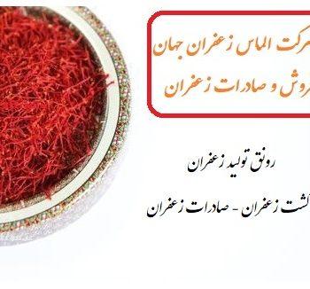 قیمت انواع زعفران در مهرماه سال 98
