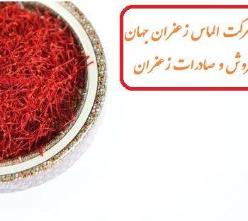 قیمت فروش زعفران سرگل صادراتی