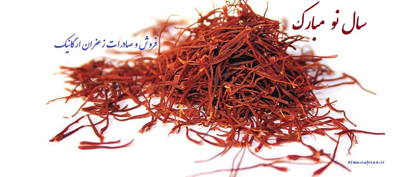صادرات چمدانی زعفران
