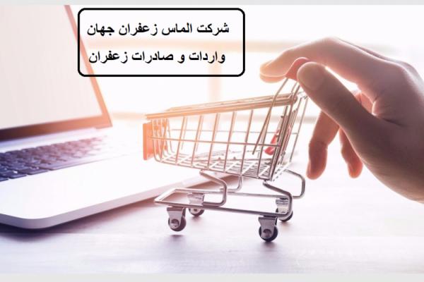 سایت فروشگاه زعفران