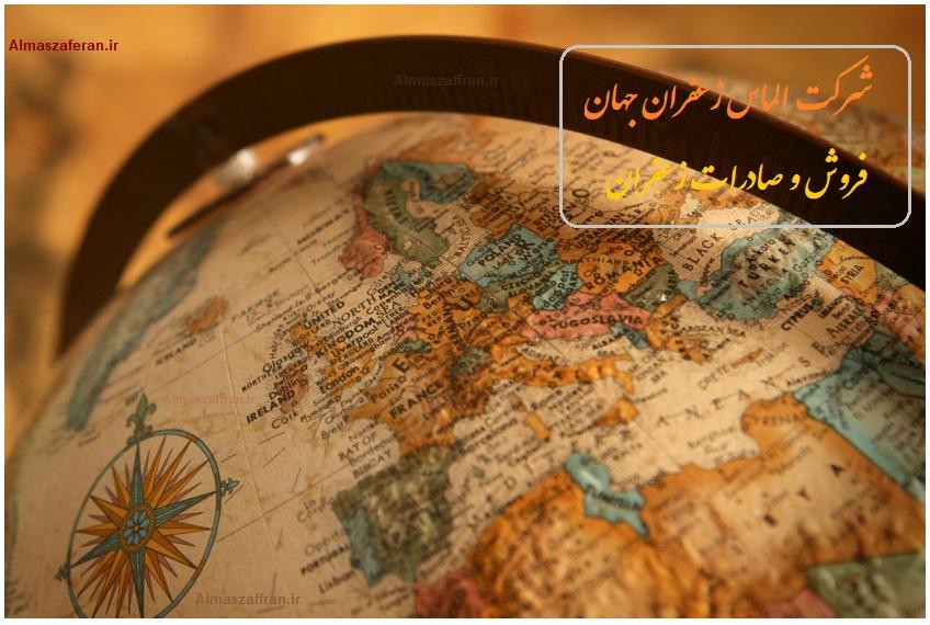 قیمت زعفران و روش صادرات زعفران