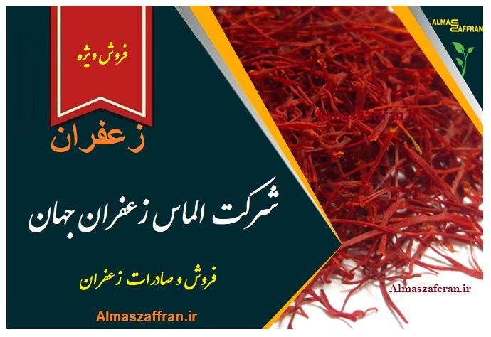 فروش زعفران و صادرات زعفران و خریداران زعفران