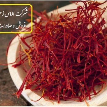 Saffron export to Sweden