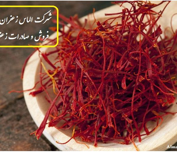Saffron export to Sweden