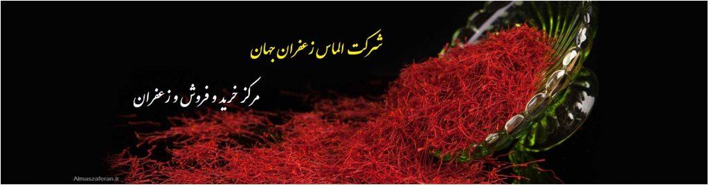 سازماندهی صادرکنندگان زعفران