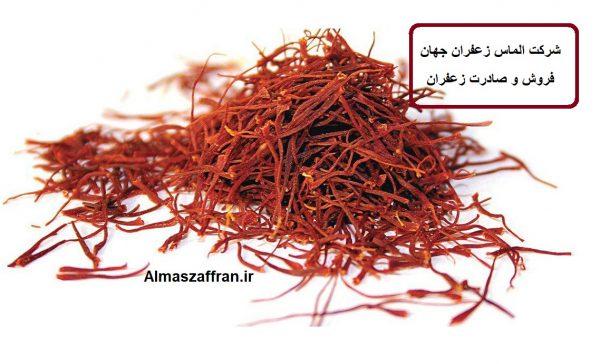 قیمت زعفران نگین صادراتی Saffron