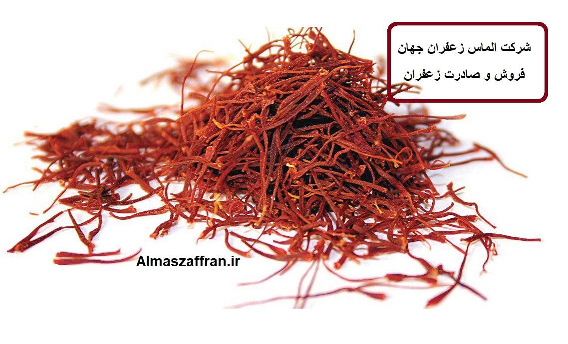 روش صادرات زعفران به عربستان