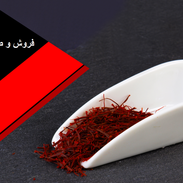 Purchase price of saffron spشمجوزها و استاندارهای زعفران برای صادراتelled
