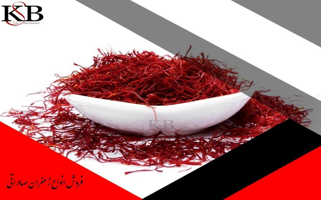 فروش هر کیلو زعفران