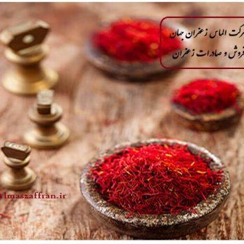 فروش زعفران و افزایش قیمت زعفران