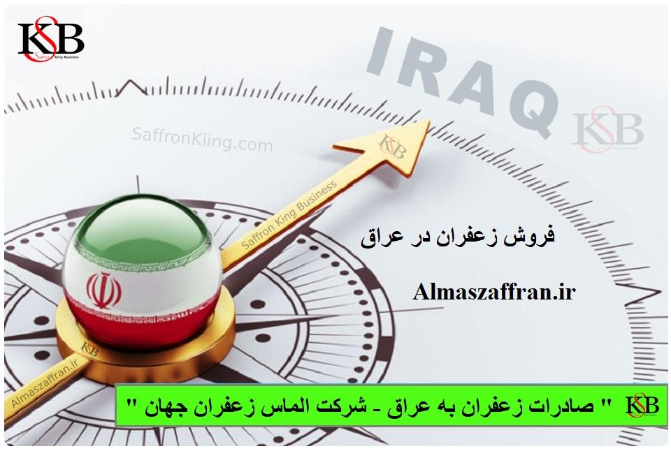 صادرات زعفران به اربیل