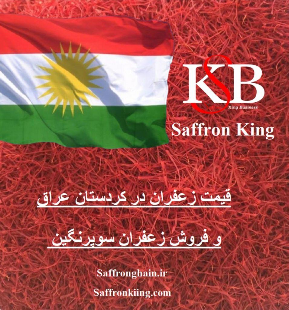 قیمت زعفران در کردستان عراق و فروش زعفران سوپرنگین