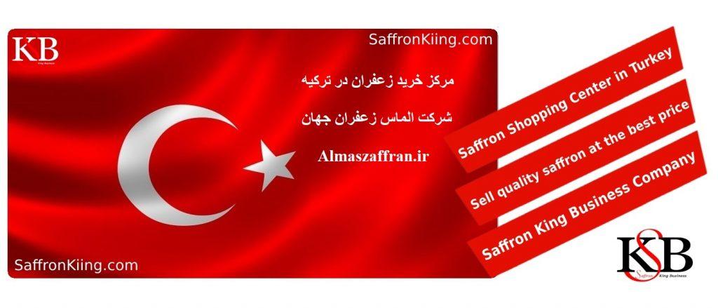 قیمت زعفران در ترکیه ۱۴۰۰ صادرات زعفران