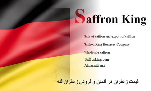 قیمت زعفران در آلمان و فروش زعفران فله