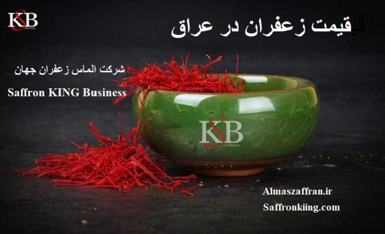 قیمت زعفران در عراق