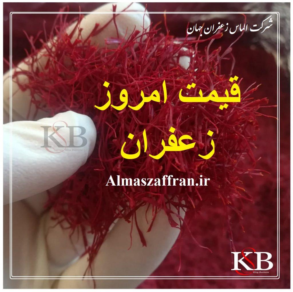 توزیع زعفران ایرانی و قیمت زعفران امسالی