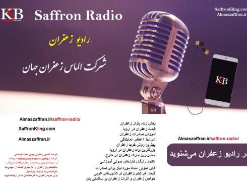 Saffron Radio رادیو زعفران