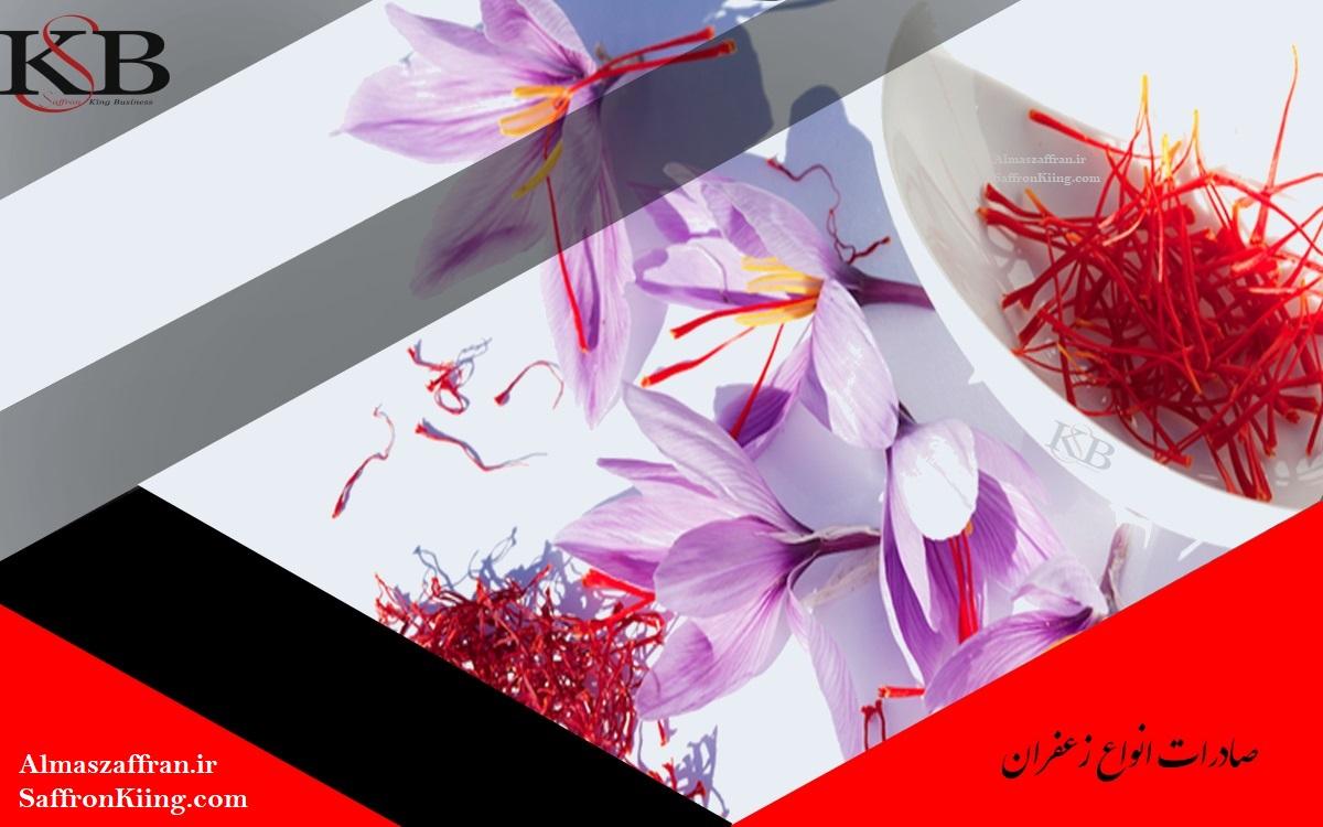 صادرات انواع زعفران